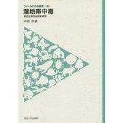 湿地帯中毒―身近な魚の自然史研究(フィールドの生物学) [全集叢書]