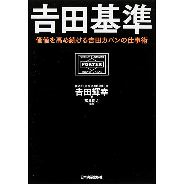 吉田基準―価値を高め続ける吉田カバンの仕事術 [単行本]