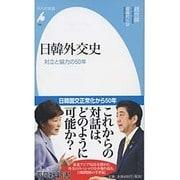 日韓外交史―対立と協力の50年(平凡社新書) [新書]