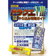 ゲーム攻略&禁断データBOOK Vol.8 (三才ムックVol.827) [その他・ムック]