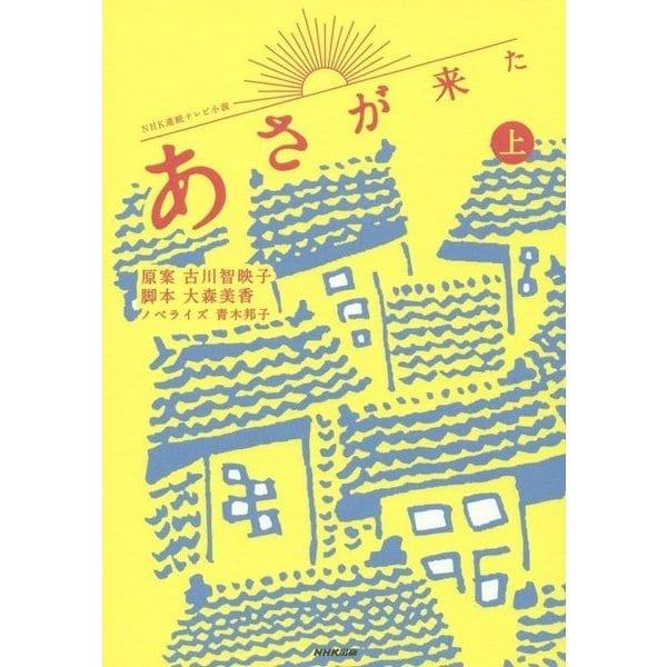 NHK連続テレビ小説 あさが来た〈上〉 [単行本]