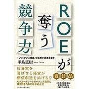 ROEが奪う競争力―「ファイナンス理論」の誤解が経営を壊す [単行本]