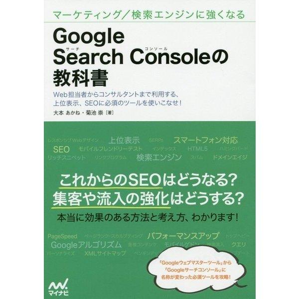ヨドバシ com google search consoleの教科書 マーケティング 検索