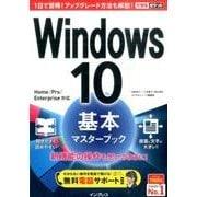Windows10基本マスターブック-Home/Pro/Enterprise対応(できるポケット) [単行本]