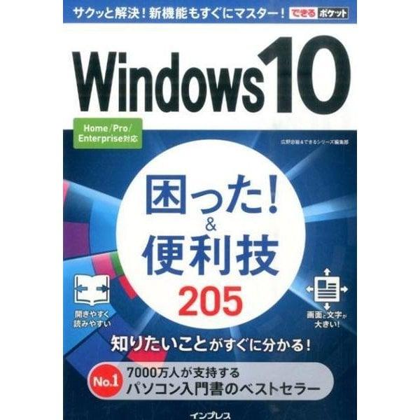 Windows10困った!&便利技205-Home/Pro/Enterprise対応(できるポケット) [単行本]