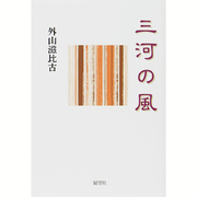 三河の風 [単行本]