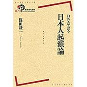 DNAで語る日本人起源論(岩波現代全書 73) [全集叢書]