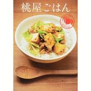 桃屋ごはん―白飯×桃屋=簡単で驚くほどおいしい料理に! [単行本]
