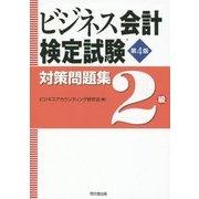 ビジネス会計検定試験対策問題集 2級 第4版 [単行本]
