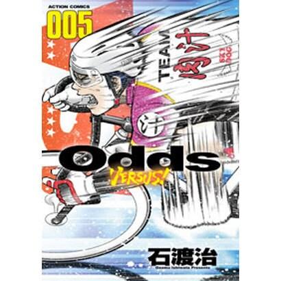 Odds VS! 5(アクションコミックス) [コミック]
