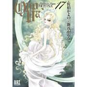 QUO VADIS~クオ・ヴァディス 17(バーズコミックス) [コミック]