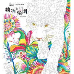 Fujiyoshi Brother's COLORING BOOK 動物たちの楽園 [ムックその他]
