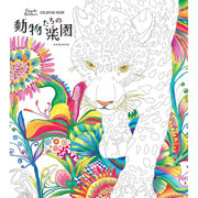 Fujiyoshi Brother's COLORING BOOK 動物たちの楽園 [ムックその他]