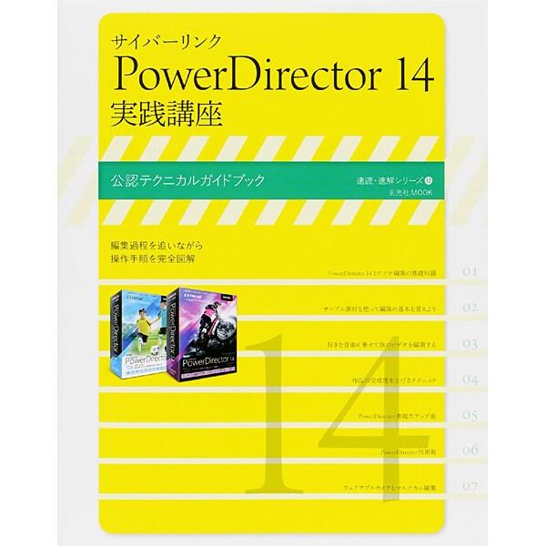 サイバーリンクPowerDirector(14) 実践講座 [ムックその他]
