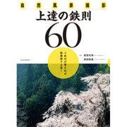 自然風景撮影 上達の鉄則60 [ムックその他]