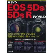 キヤノンEOS 5Ds/5DsR WORLD- [ムックその他]