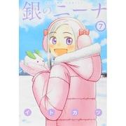 銀のニーナ 7(アクションコミックス) [コミック]