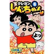 クレヨンしんちゃん 6 ジュニア版(アクションコミックス) [コミック]
