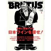BRUTUS (ブルータス) 2015年 10/15号 [雑誌]