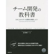 チーム開発の教科書―C#によるモダンな開発を実践しよう! [単行本]