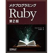 メタプログラミングRuby [単行本]