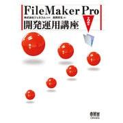 FileMaker Pro開発運用講座 第2版 [単行本]