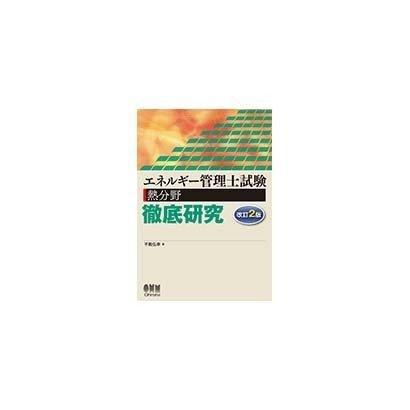 エネルギー管理士試験「熱分野」徹底研究 改訂2版 [単行本]