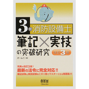 3類消防設備士筆記×実技の突破研究 改訂3版 [単行本]