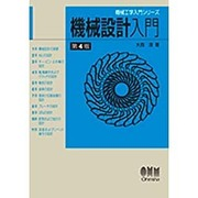機械設計入門 第4版 (機械工学入門シリーズ) [単行本]