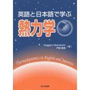 英語と日本語で学ぶ熱力学 [単行本]