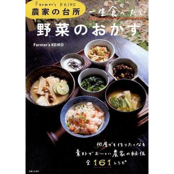 Farmer's KEIKO 農家の台所 一生食べたい野菜のおかず(生活シリーズ) [ムックその他]