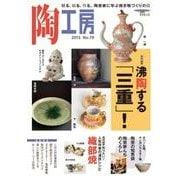 陶工房 No.79-観る、知る、作る。陶芸家に学ぶ焼き物づくりの技(SEIBUNDO Mook) [ムックその他]