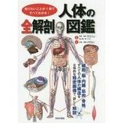 人体の全解剖図鑑―知りたいことが1冊ですべてわかる! [単行本]