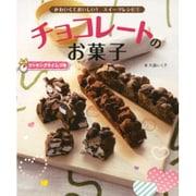 チョコレートのお菓子(かわいくておいしい!スイーツレシピ〈1〉) [単行本]