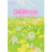 初恋Days―あの場所で、また逢えたなら [単行本]