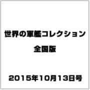 世界の軍艦コレクション全国版 (71) 2015年 10/13 号 [雑誌]