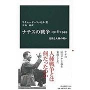ナチスの戦争1918-1949―民族と人種の戦い(中公新書) [新書]
