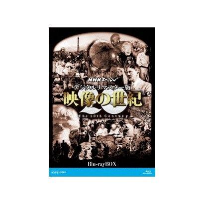 NHKスペシャル デジタルリマスター版 映像の世紀 ブルーレイBOX [Blu-ray Disc]