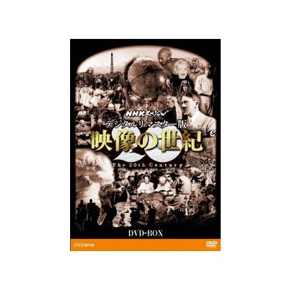NHKスペシャル デジタルリマスター版 映像の世紀 DVD-BOX [DVD]
