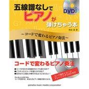 五線譜なしでピアノが弾けちゃう本―コードで変わるピアノ奏法 DVD付き [単行本]