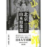 北京・山本照像館―西太后写真と日本人写真師 [単行本]