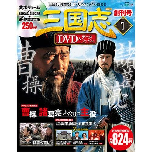 三国志DVD&データファイル 2015年 10/15号 1 [雑誌]
