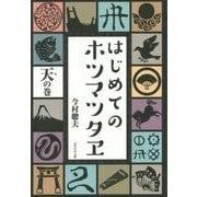 はじめてのホツマツタヱ 天(あ)の巻 [単行本]