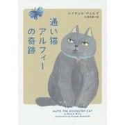 通い猫アルフィーの奇跡(ハーパーBOOKS) [文庫]