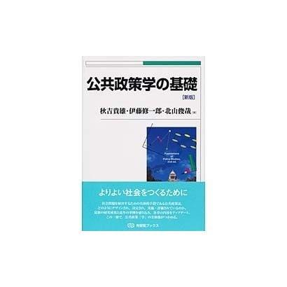 公共政策学の基礎 新版 (有斐閣ブックス) [全集叢書]