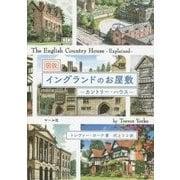 図説 イングランドのお屋敷―カントリー・ハウス [単行本]