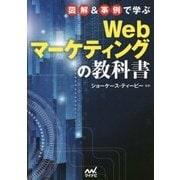 図解&事例で学ぶWebマーケティングの教科書 [単行本]