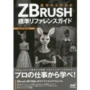 基本からわかるZBrush標準リファレンスガイド [単行本]