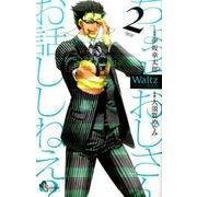 Waltz新装版<2>(ゲッサン少年サンデーコミックス) [コミック]
