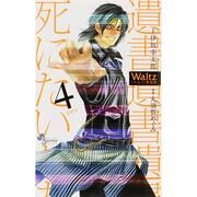 Waltz新装版<4>(ゲッサン少年サンデーコミックス) [コミック]